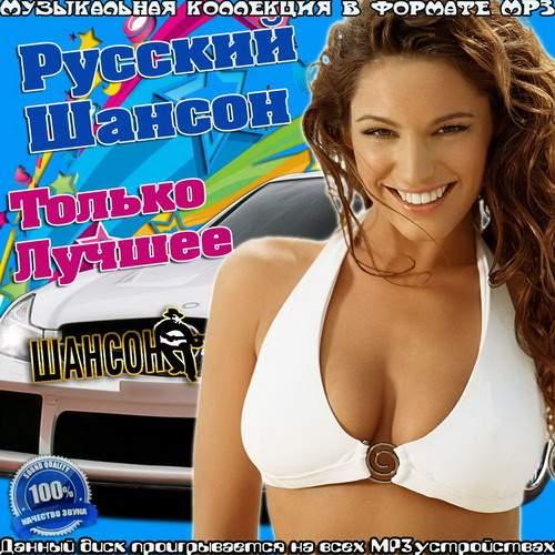 Русский Шансон. Только Лучшее (2013)