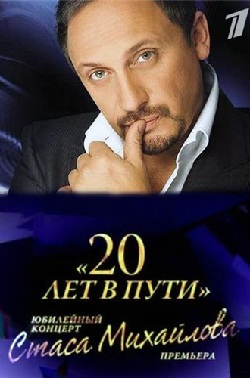 Стас Михайлов - 20 лет в пути. Юбилейный концерт (2013) смотреть онлайн