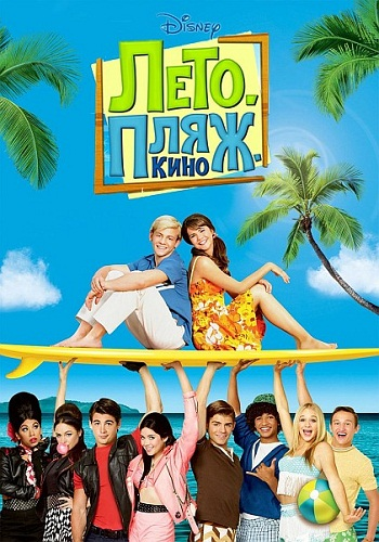 Лето. Пляж. Кино / Teen Beach Movie (2013) WEB-DLRip