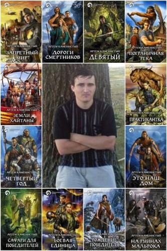 Артем Каменистый - Сборник произведений [2010-2018, Фантастика, FB2, eBook
