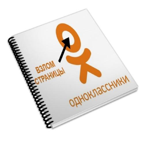 Программа. позволяет получить пароль практически к любой странице на