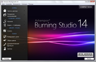 Ashampoo Burning Studio 14 Build 14.0.0.31 Beta