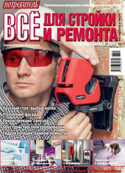 Потребитель. Все для стройки и ремонта №12 (осень/зима/2013)