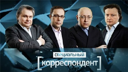 Специальный корреспондент. Киевская сечь (эфир от 10.12.2013) SATRip