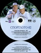 Спортлото-82 (1982) SATRip