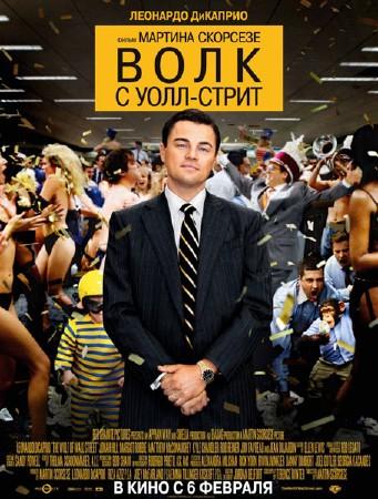 Волк с Уолл-стрит / The Wolf of Wall Street (2013) DVDScr