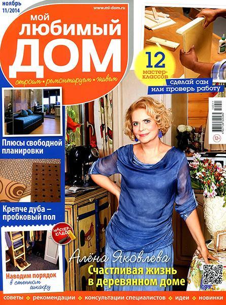 Мой любимый дом №11 (ноябрь 2014) (PDF)