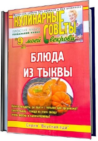 Кулинарные советы моей свекрови №9 (сентябрь 2013). Блюда из тыквы