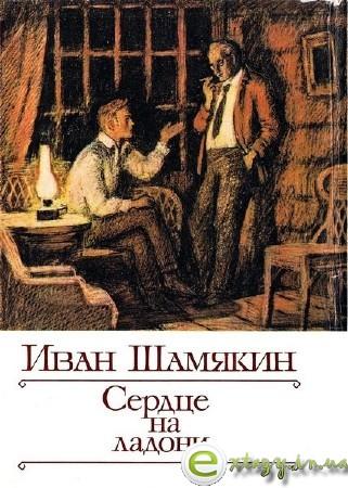 Шамякин Иван - Сердце на ладони (Аудиокнига)