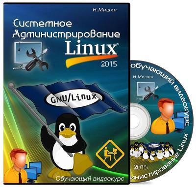 ��������� ����������������� Linux (2015) ���������