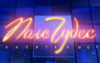 Поле чудес (18.04.2014)[2014, капитал-шоу,HDTV]