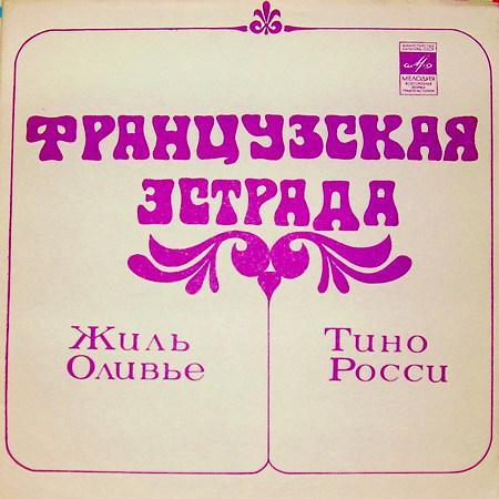 Французская эстрада (гибкая пластинка) ретро 70х, Vinyl-rip