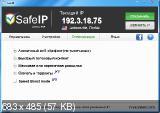 SafeIP 2.0.0.2487 (2013) РС | + Portable