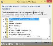 Windows 8.1 (x86/x64) 12in1 by SmokieBlahBlah (27.10.13/RUS)