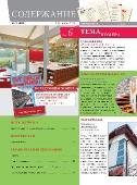Журнал Обустройство & ремонт №44 (688) (2013) PDF