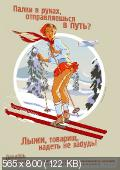 Олимпийский календарь - Сочи`2014. Художник Андрей Тарусов и его 12 олимпийских месяцев.