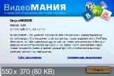 ВидеоМАНИЯ 2.85 (2013) PC | RePack + Portable by KaktusTV