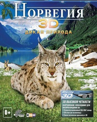 Норвегия 3D: Дикая природа / Norway 3D (2013) BDRip | D