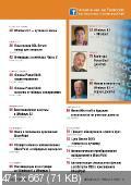 """Подшивка журнала """"Windows IT Pro/RE"""". 12 номеров (январь-декабрь/2013) PDF"""