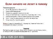 Как же новичку быстро создать сайт приносящий по 10 000-30 000 рублей ежемесячно (2013/RUS)