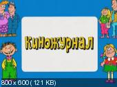 [Android 2.0] Ералаш - v1.06 (2013) [RUS]