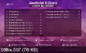 JavaScript & jQuery с Нуля до Профи