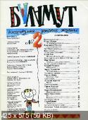 Баламут (1994 №2)