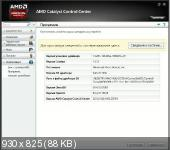 AMD Catalyst Display Drivers 13.12 WHQL + Mobility [2013 Multi/Ru]