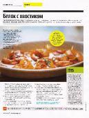 Журнал Men's Health №1 [Россия] (январь 2014) PDF