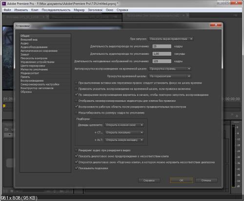 Adobe Premiere Pro CC 7.2.1 by m0nkrus