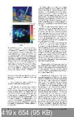 """Подшивка журнала """"Наука и жизнь"""". 12 номеров (январь-декабрь/2013) PDF"""