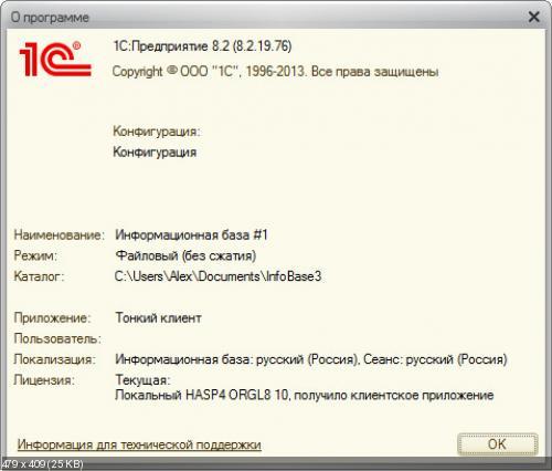 1С:Предприятие 8.2.19.76 / 8.3.4.365 + конфигурации