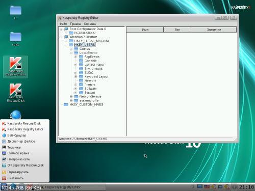 Kaspersky Rescue Disk 10.0.32.17 (22.12.2013)