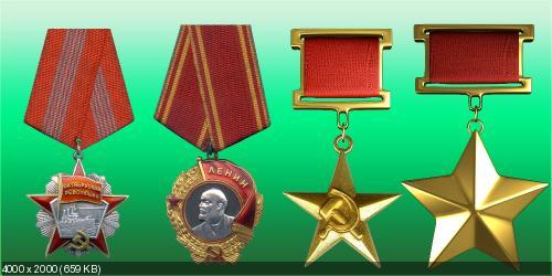 Ордена и медали СССР.[18, PSD,От 4500х1500 до 4000х2000]