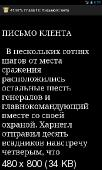 [Android 2.0] Вечная Война - v1.0 (2013) [RUS]