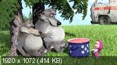 Маша и Медведь [01-38] + Машины Сказки [01-24] (2009-2013) BDRip 1080p