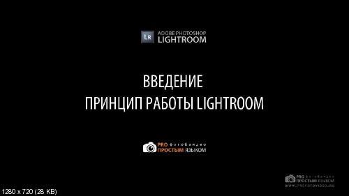 Lightroom - незаменимый инструмент современного фотографа. Видеокурс (2013)