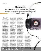 """Подшивка журнала """"IT Expert"""". 10 номеров (январь-октябрь/2013) PDF"""