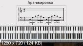 Фортепиано Это Просто (2013) Видеокурс