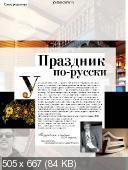 """Подшивка журнала """"Дом & Интерьер"""". 10 номеров (январь-декабрь/2013) PDF"""