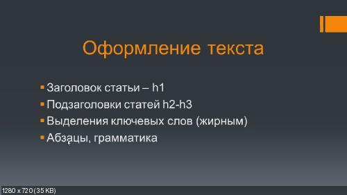Сайтотворец - Прибыльный веб-сайт (2013) Видеокурс