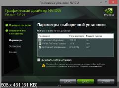 NVIDIA GeForce Desktop / Notebooks 332.21 WHQL