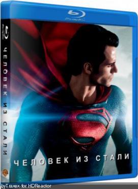 Человек из стали / Man of Steel (2013) BDRip 1080p   Лицензия, A