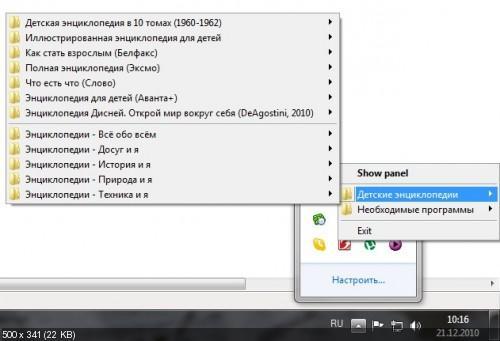 Большая Коллекция Электронных Энциклопедий - 2010