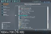 WPI by Yagd Full v.2.2014 (x86/x64/RUS/2014)