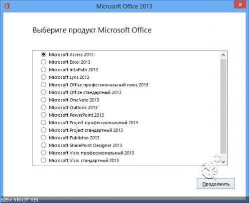 Microsoft Office Select Edition 2013 15.0.4420.1017 VL by Krokoz