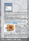 Компьютер под надежной защитой/Кармазина А./2013