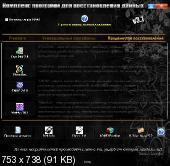 Комплекс программ для восстановления данных 3.1 Portable