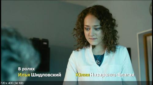 Интерны (2014) WEBRip [H.264] (Сезон 10, серия 3(184))