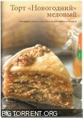 Селезнев А - Книга рецептов для хлебопечки Panasonic (2012) PDF | 73 MB